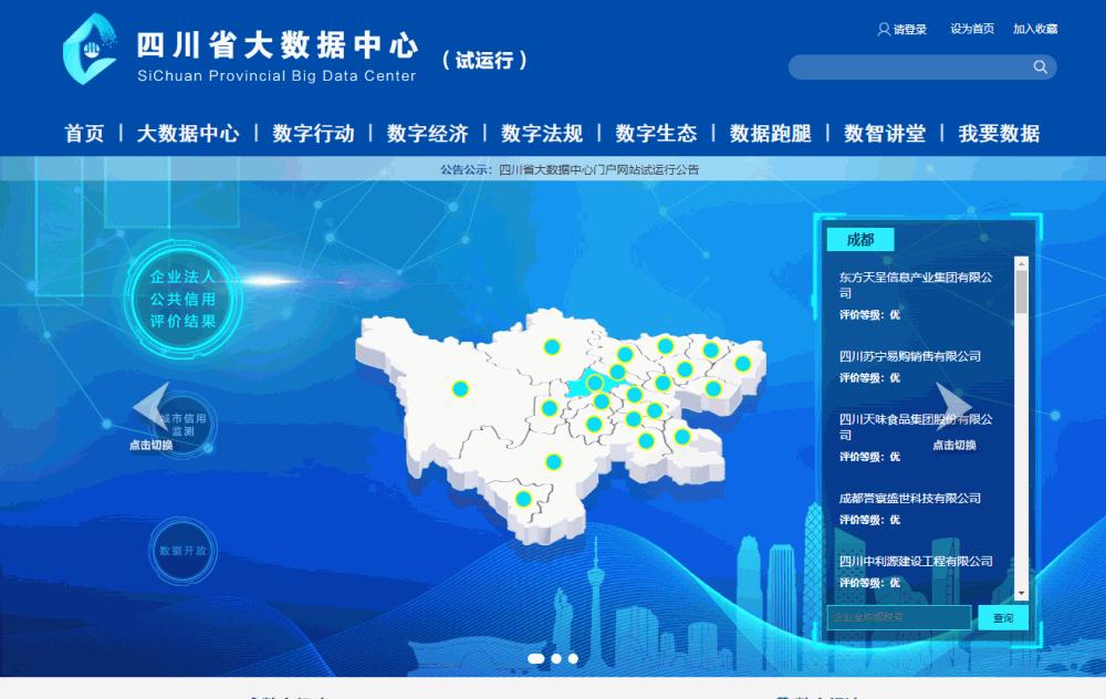 四川省大数据中心