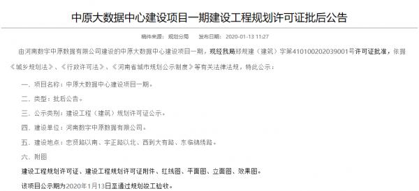 QQ浏览器截图20200114145047