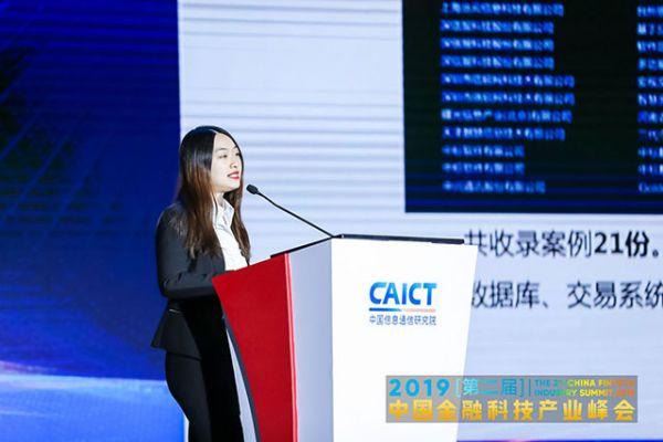 中国信息通信研究院云计算与大数据研究所金融科技部高级咨询顾问阳湘懿