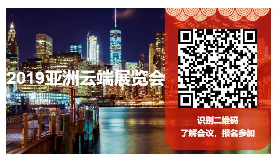 香港会议H5报名二维码
