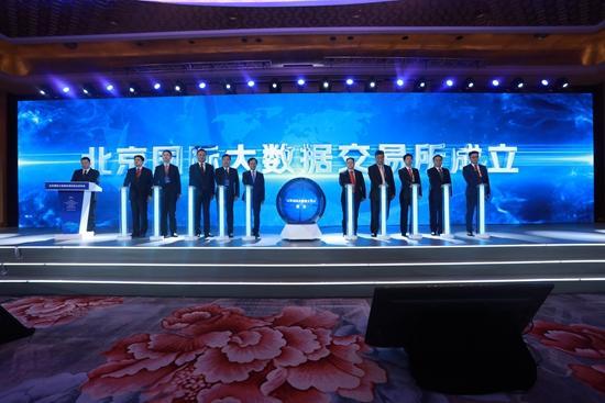 北京国际大数据交易所(以下简称北数所)成立
