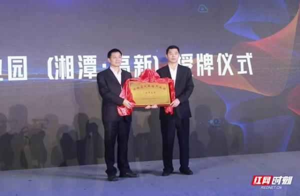 湖南省大数据产业园(湘潭·高新)授牌仪式