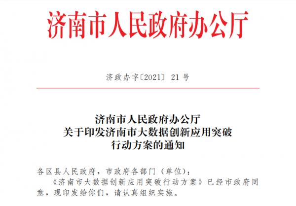济南市大数据创新应用突破行动方案