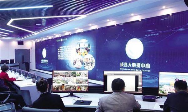 成县大数据中心
