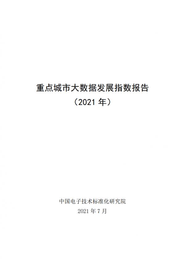 2021年重点城市大数据发展指数报告(附全文)